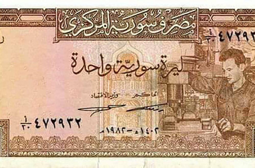 The Syrian lira