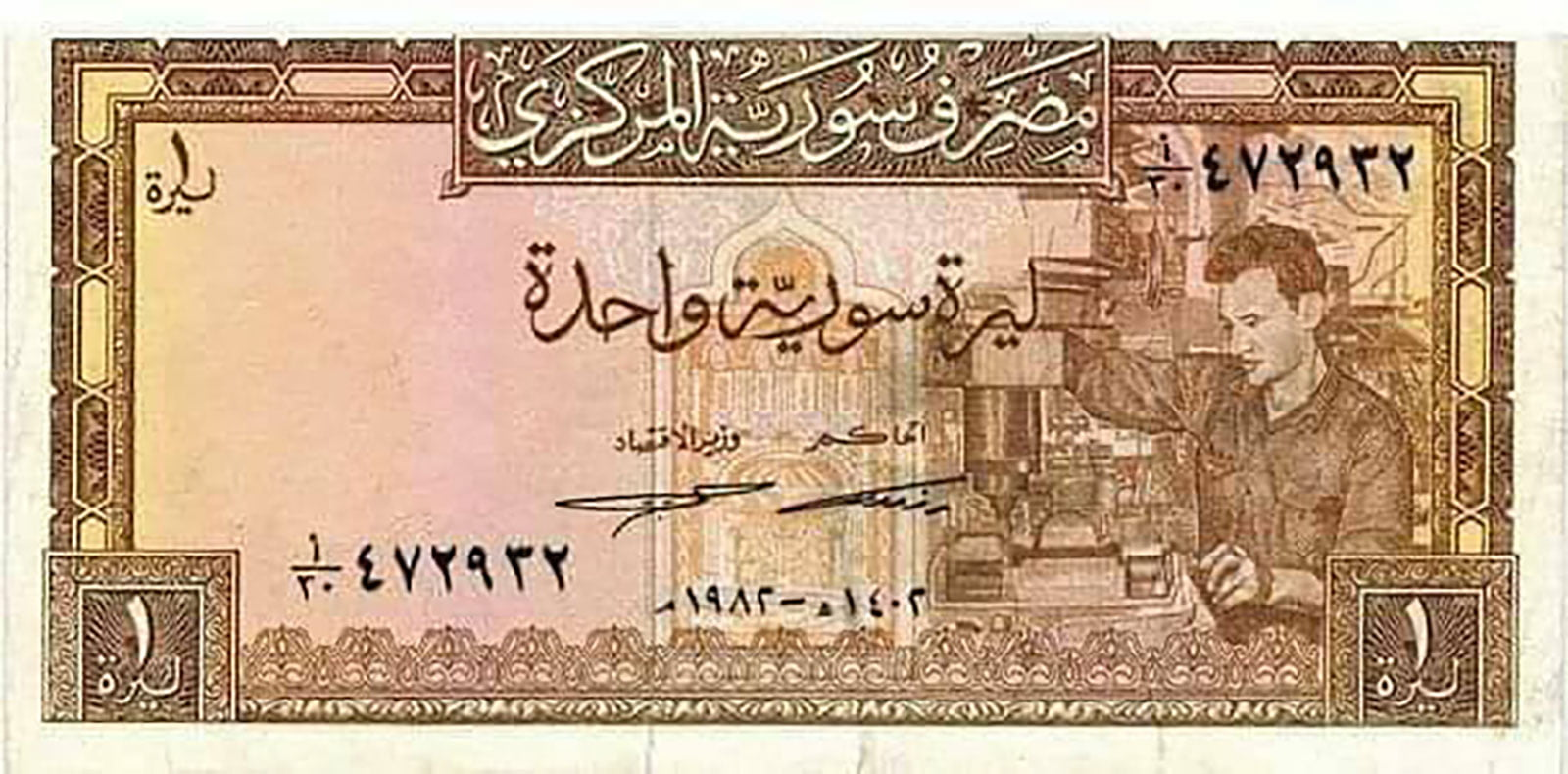 The Syrian lira